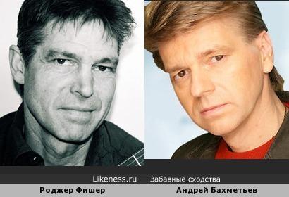 Роджер Фишер и Андрей Бахметьев