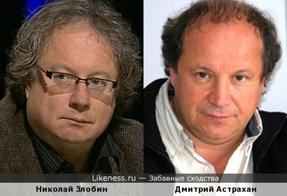 Николай Злобин и Дмитрий Астрахан
