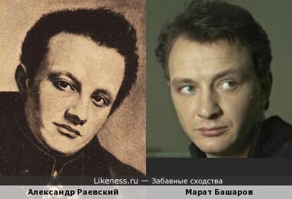 Александр Раевский и Марат Башаров