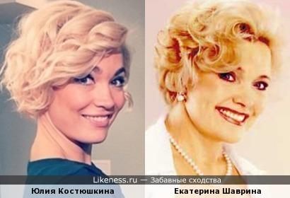 Юлия Костюшкина и Екатерина Шаврина