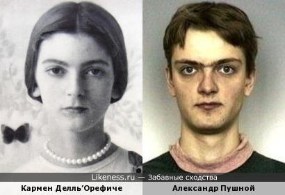 Кармен Делль'Орефиче и Александр Пушной