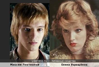 Максим Локтионов и Елена Укращёнок