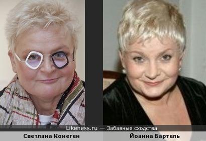 Светлана Конеген и Йоанна Бартель