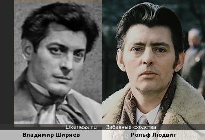Владимир Ширяев и Рольф Людвиг