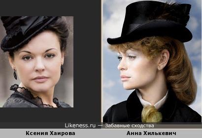 Ксения Хаирова и Анна Хилькевич