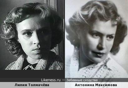 Лилия Толмачёва и Антонина Максимова