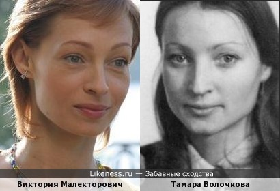 Виктория Малекторович и Тамара Волочкова