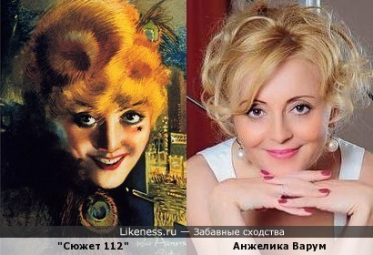 Женщина на картине Рольфа Армстронга похожа на Анжелику Варум