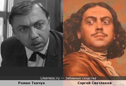 Сергей Светлаков в образе Петра 1 похож на Романа Ткачука
