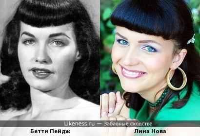 Бетти Пейдж и Лина Нова