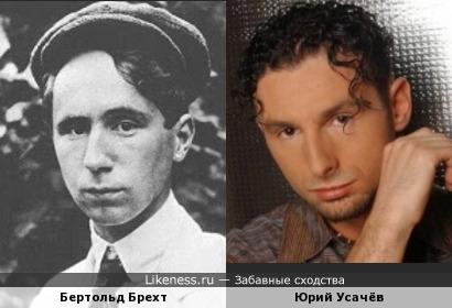 Бертольд Брехт и Юрий Усачёв