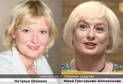 Наталья Оленина и Юлия Григорьева-Апполонова