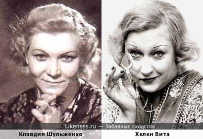 Клавдия Шульженко и Хелен Вита
