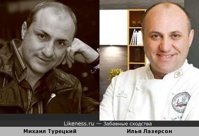 Михаил Турецкий и Илья Лазерсон