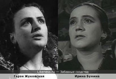 Гарэн Жуковская и Ирина Бунина