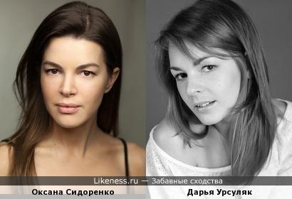 Оксана Сидоренко и Дарья Урсуляк