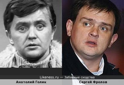 Актёры Анатолий Голик и Сергей Фролов