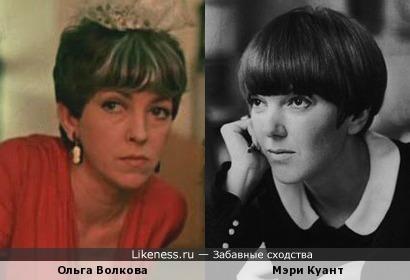 Ольга Волкова и Мэри Куант