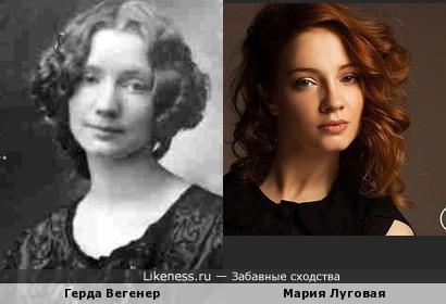 Герда Вегенер и Мария Луговая