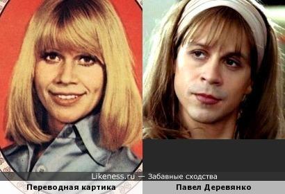 Девушка на переводной картинке напомнила Павла Деревянко в женском оразе