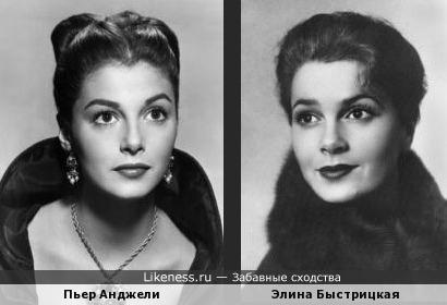 Пьер Анджели и Элина Быстрицкая