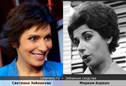 Светлана Зейналова и Мириам Карлин
