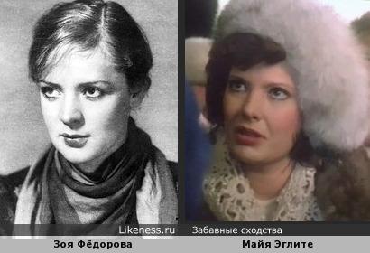 Зоя Фёдорова и Майя Эглите