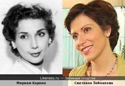 Мириам Карлин и Светлана Зейналова