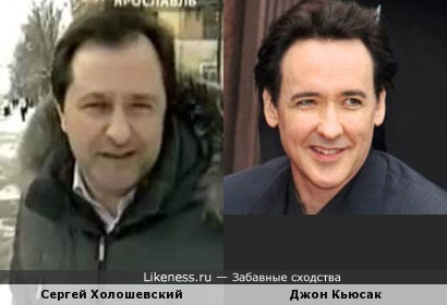 Сергей Холошевский и Джон Кьюсак