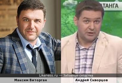 Максим Виторган и Андрей Скворцов