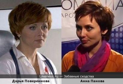 Дарья Повереннова и Анна Панова
