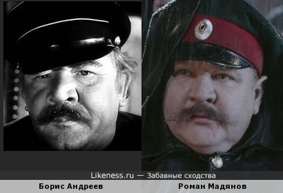 Борис Андреев и Роман Мадянов