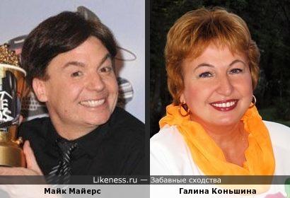 Майк Майерс и Галина Коньшина