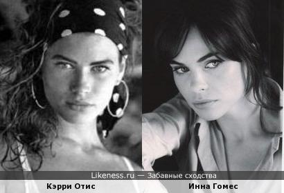 Кэрри Отис и Инна Гомес