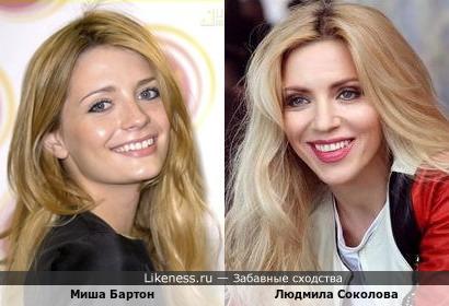 Миша Бартон и Людмила Соколова