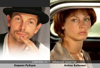 Кирилл Рубцов и Алёна Бабенко