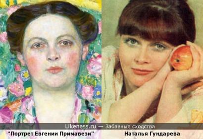 """""""Портрет Евгении Примавези"""