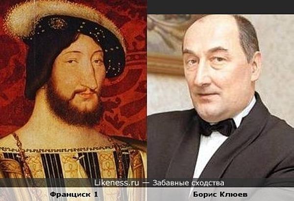 Франциск 1 на портрете Жана Клуэ напоминает Бориса Клюева