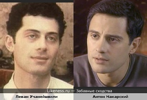 Молодой Леван Учанейшвили и Антон Макарский