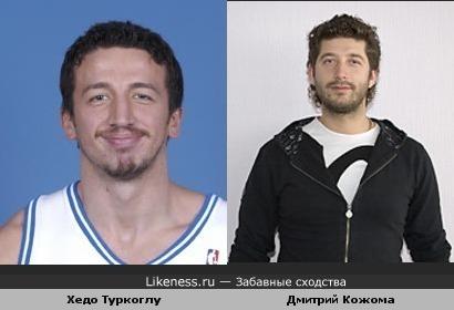 Дмитрий Кожома из КВН похож на турецкого баскетболиста Хедо Туркоглу из НБА