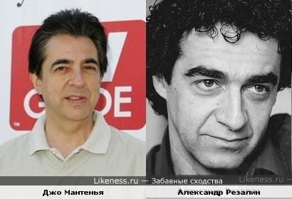 Джо Мантенья и Александр Резалин похожи
