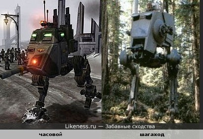 Часовой имперской гвардии похож на шагоход из star wars