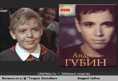"""Андрей Губин снимался в к/ф """"Старик Хоттабыч""""?"""