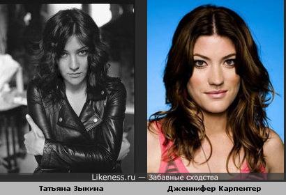 Татьяна Зыкина похожа на Дженнифер Карпентер
