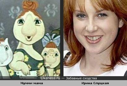 Ирина Слуцкая похожа на мумми-маму