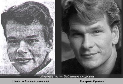 """Никита Михайловский (""""Вам и не снилось"""") и Патрик Суэйзи похожи"""
