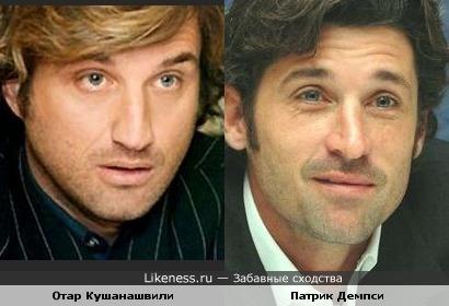 Журналист Отар Кушанашвили похож на актёра Патрика Демпси