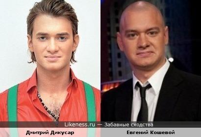 Дмитрий Дикусар похож на Евгения Кошевого