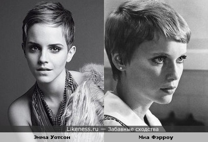 Эмма Уотсон похожа на Мию Фэрроу
