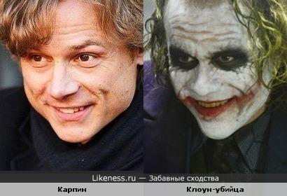 Карпин похож на Джокера